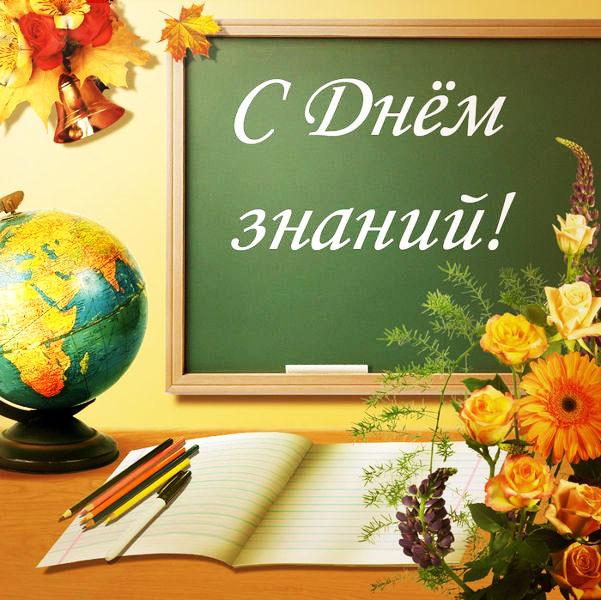 Открытка с 2 сентября для учителей, сентября картинки